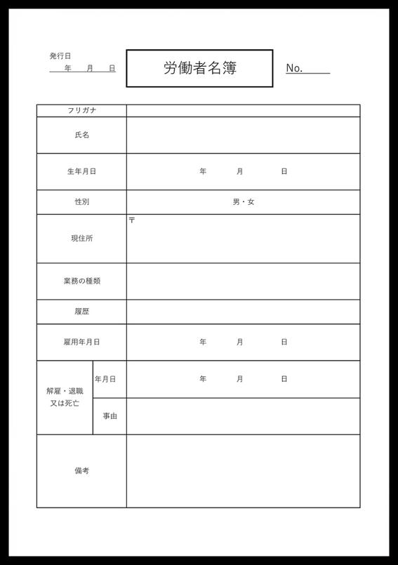 労働者名簿の意味とテンプレート~人事管理のために必要なものとは?の画像3