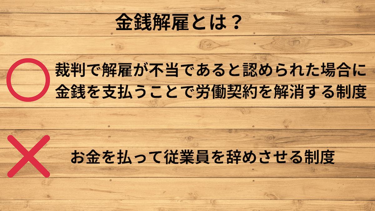金銭解雇とは?日本での実情や4つのメリットを紹介!の画像1