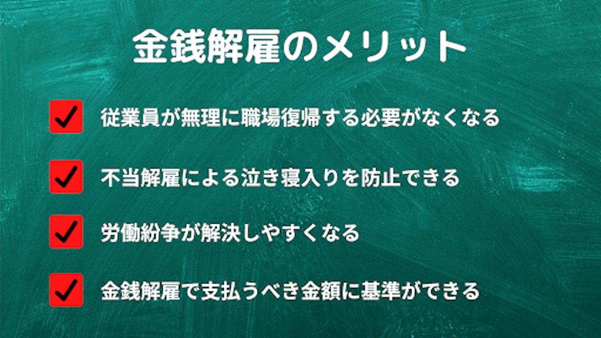 金銭解雇とは?日本での実情や4つのメリットを紹介!の画像4